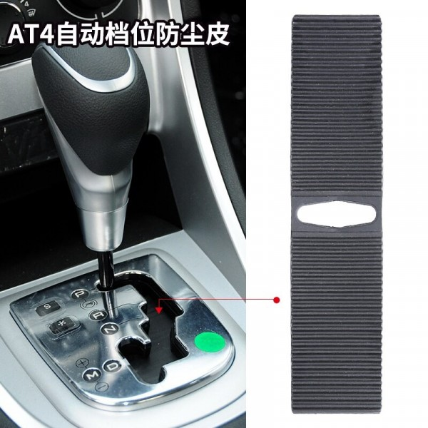 Automatic Transmission Gear Dust Pad Cover Peugeot 4AT Gear Shifter