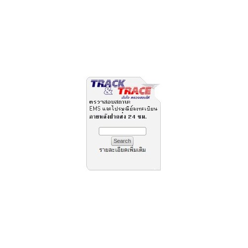 Thailand Post Track and Trace Block