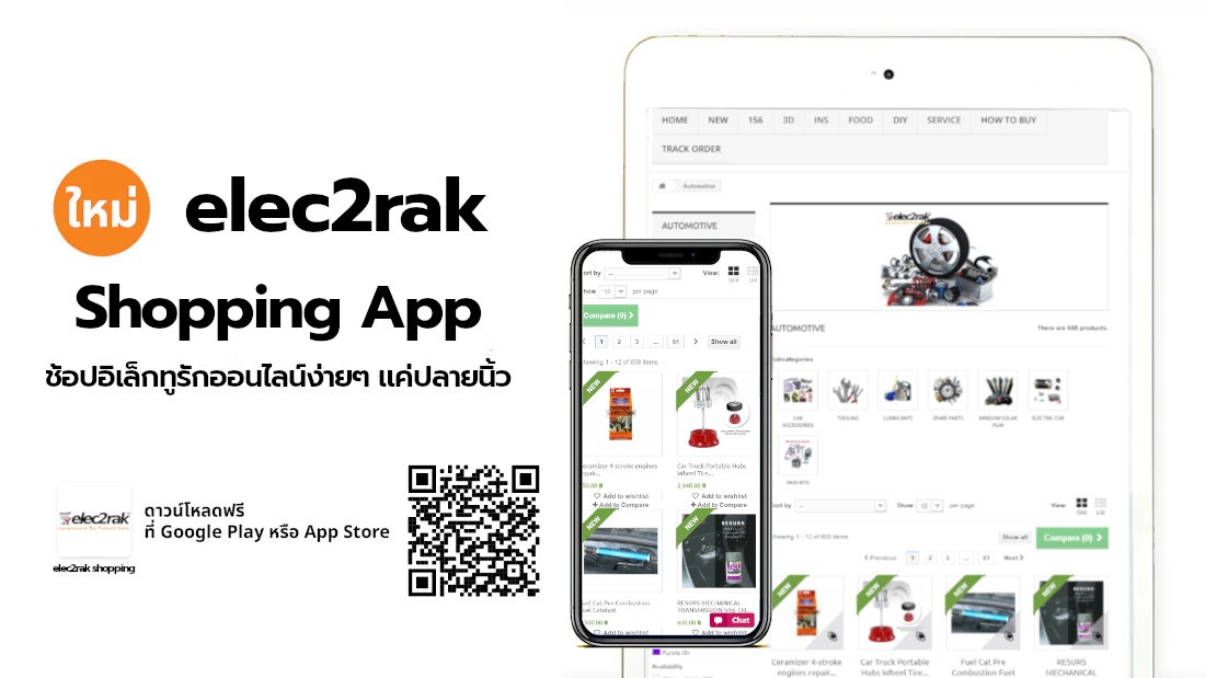 elec2rak Shopping App